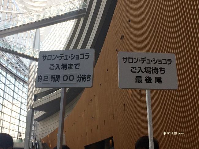 サロン・デュ・ショコラ東京の2017混雑状況・待ち時間は