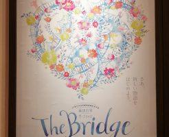 劇団四季TheBridge~歌の架け橋~