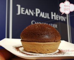 ジャンポールエヴァンのサロン・デュ・ショコラ2021