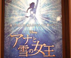 劇団四季ミュージカル「アナと雪の女王」