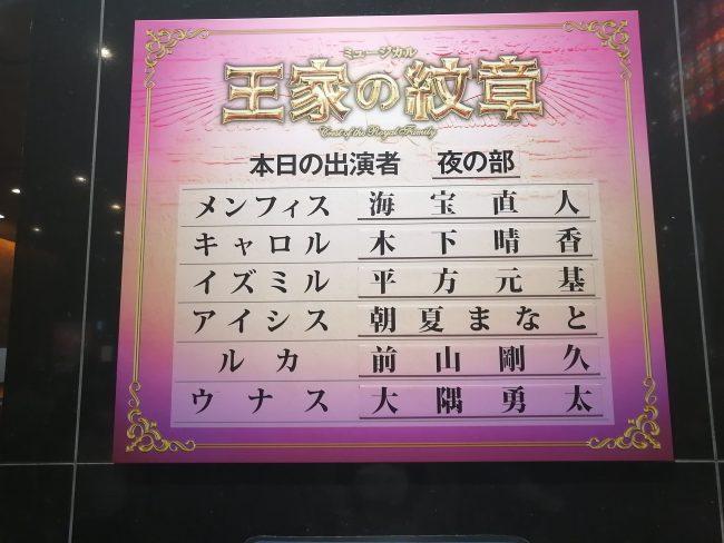 ミュージカル王家の紋章