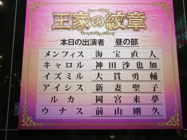 海宝メンフィス ミュージカル王家の紋章