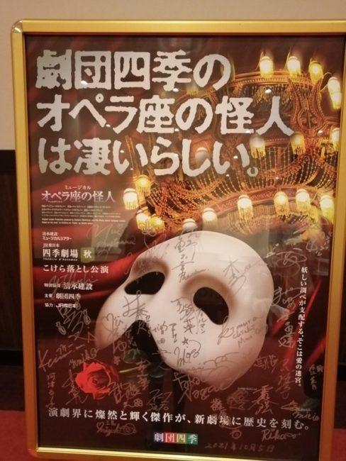 オペラ座の怪人東京キャストサイン入りポスター